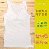 5件任搭 0836 甜美小花學生型內衣 長版少女胸衣 寬肩背心型成長內衣/台灣製
