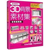 直接使用!3D背景素材集 住宅空間篇