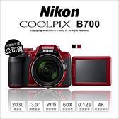 Nikon 尼康 COOLPIX B700 數位相機 公司貨 ★32G+24期★ 60X變焦 4K錄影 薪創數位