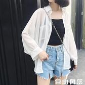 防曬衣 女夏季雪紡開衫薄款2020新款韓版超仙女洋氣外搭長袖外套 自由角落