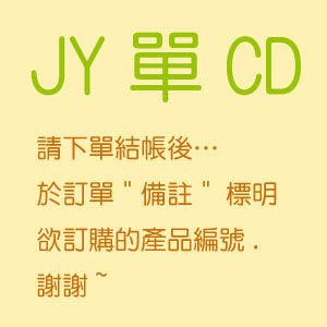 JY 單CD---(3)  歌唱童謠