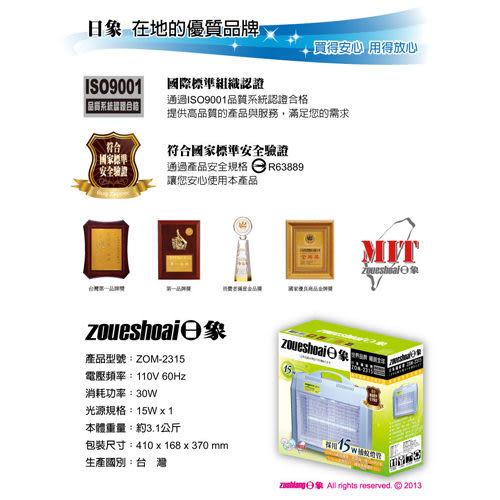 《一打就通》日象 橫式15W捕蚊燈 ZOM-2315