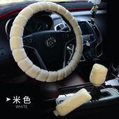 冬季羊毛絨方向盤套三件套檔套手剎毛絨汽車冬季把套