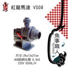 紅龍 Royal Exclusiv - 紅龍馬達 VS08 【220V 6500L/H】 - 魚事職人