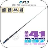《飛翔無線3C》FLY SRH779 無線電 伸縮型雙頻天線│公司貨│41cm 手持對講機收發 可折設計│SRH-779