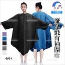 台灣群麗6001有袖圍巾-混色[89595]