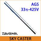 橘子釣具 DAIWA並繼遠投竿 SKY CASTER AGS 33號-425V