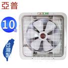 亞普牌10吋吸/排兩用通風扇 HY-310A~台灣製造