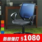 電腦椅 辦公椅 書桌椅 椅子【I0219】透氣人體工學電腦椅(六色) MIT台灣製ac  收納專科