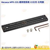 瑪瑟士 Marsace MPR-220 通用型長板 22公分 公司貨 延長版 球型雲台 兼容所有AS規格 22cm