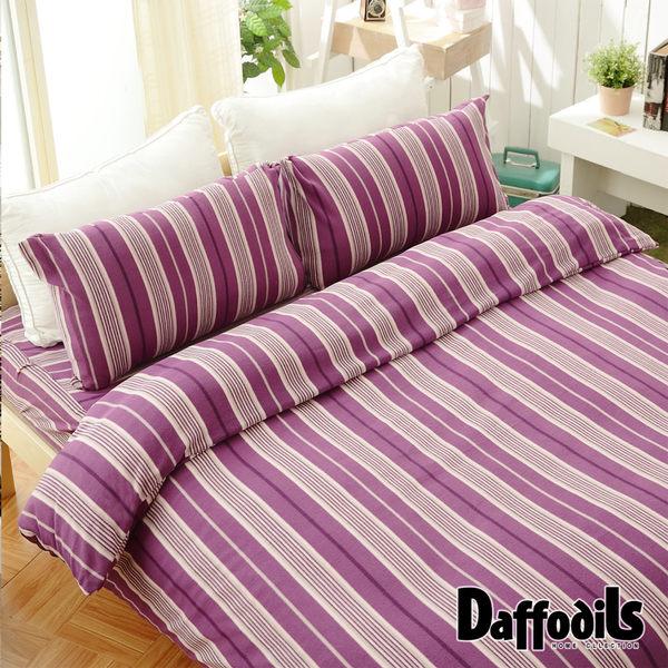 Daffodils《紫深情韻》超保暖雪芙絨(搖粒刷毛雙人四件式被套床包組