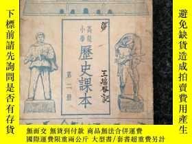 二手書博民逛書店高級小學歷史課本罕見第二冊Y284269 前華北人民政府教育部教