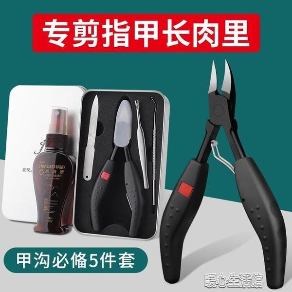 甲溝專用指甲剪刀單個套裝斜口死皮剪腳趾甲修腳神器工具鷹嘴鉗炎 快速出貨