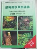 【書寶二手書T1/動植物_BZO】最完美水草水族箱_原價850_林俊年