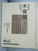 【書寶二手書T1/建築_XBU】台灣的木建築-與自然共舞的林中居所_洪育成