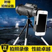 望遠鏡單筒 高清高倍微光夜視非紅外演唱會手機拍照戶外便攜手機望遠鏡 快速出貨