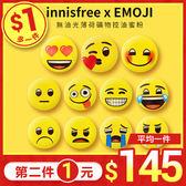 【第二件 $1】韓國 Innisfree x Emoji 無油無慮礦物控油蜜粉 5g【BG Shop】多款供選