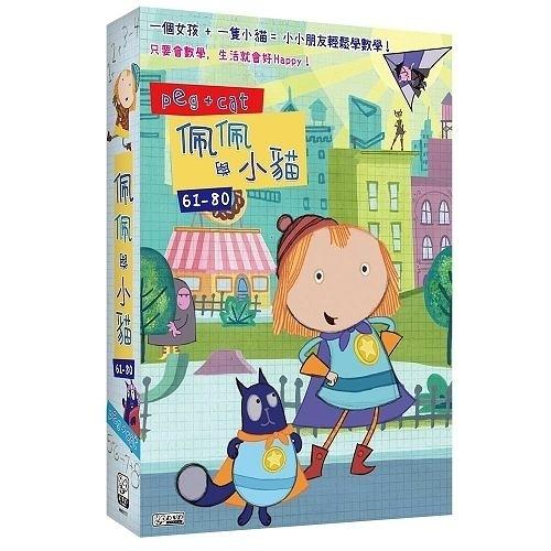 佩佩與小貓(61~80集) DVD ( Peg+Cat )