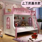 【千億家居】粉色公主兒童床組/上下床基本款/雙層床/兒童上下舖/LG121
