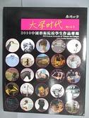 【書寶二手書T2/收藏_ETF】嘉德四季_大學時代_2010/12/20