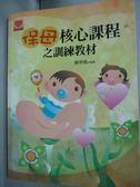 【書寶二手書T3/大學教育_YGI】保母核心課程之訓練教材_黃明發