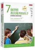 7個習慣教出優秀的孩子:自我領導力教育的奇蹟(教育現場篇,2019新版)