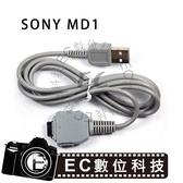 【EC數位】SONY MD1 MD2 MD3 數位相機專用傳輸線 T2 TX7 T100 T700 TX100 W360 T900