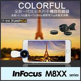 ◆F-516 三合一手機鏡頭/180度魚眼+0.36X廣角+15X微距/拍照/鴻海 InFocus M810/M812/M808