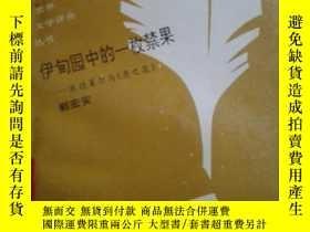 二手書博民逛書店罕見(世界文學評介叢書)伊甸園中的一枚禁果--波德萊爾與《惡之花