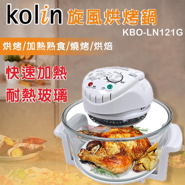 【歌林】11公升旋風烘烤玻璃美食料理鍋/油切KBO-LN121G 保固免運