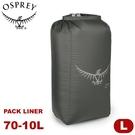 【OSPREY 美國 PACK LINER 40D 輕量70~100L防水袋L《暗影灰》】防水內袋/水袋/收納袋