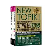 NEW TOPIK I怪物講師教學團隊的新韓檢初級5回模擬試題+解析