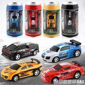 迷你可樂罐電動遙控賽車可充電易拉罐高速漂移車兒童遙控車玩具 印象家品旗艦店