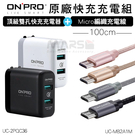 【marsfun火星樂】ONPRO 頂級 UC-2PQC36 雙孔 充電器+UC-MB2A1M 傳輸線 1M 充電組 安卓 micro