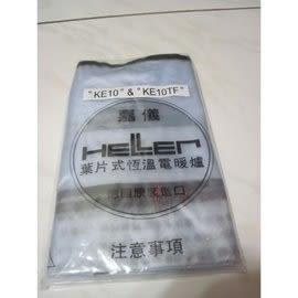 (八片專用)德國HELLER嘉儀 收納專用防塵套 KE-03C / KE03C