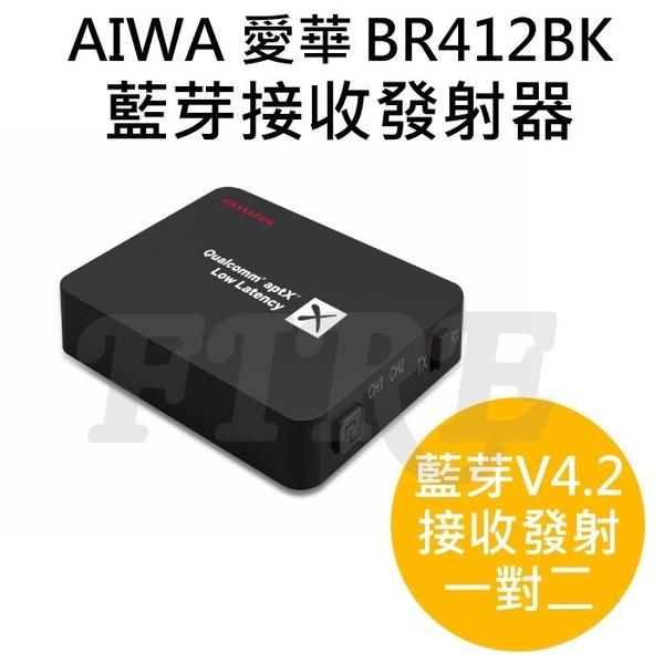 【公司貨】AIWA 愛華 BR412BK 藍牙接收發射器 一對二 藍芽 藍牙接收器 AptX壓縮