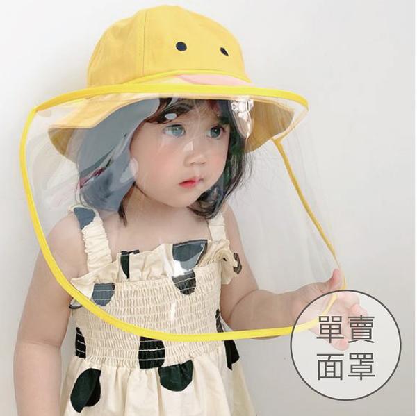 母嬰專營店 TPU防疫防風沙透明罩 兒童 寶寶 成人 防護面罩 寶寶童帽 寶寶帽【JD0082】