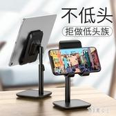 手機支架桌面懶人支架托架通用床頭升降伸縮多功能支撐座 yu6009【艾菲爾女王】
