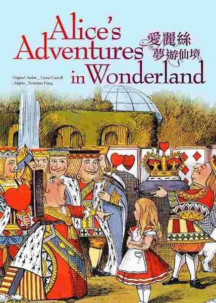 (二手書)Alice's Adventures in Wonderland愛麗絲夢遊仙境 (25k彩圖英漢對照+..