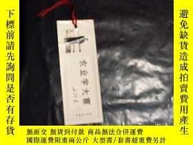 二手書博民逛書店書籤:農業學大寨(10 3.7cm)一張。反面一紀念郵戳(相紙)