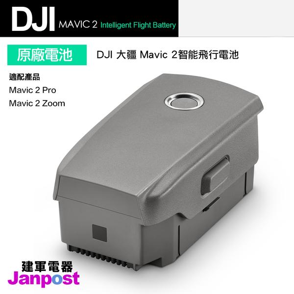 【建軍電器】原廠公司貨 Dji 大疆 Mavic 2 pro Zoom 智能飛行電池
