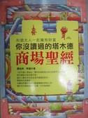 【書寶二手書T1/投資_OER】你沒讀的塔木德-商場聖經_譚地州