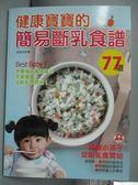 【書寶二手書T2/保健_WGL】健康寶寶的簡易斷乳食譜77道_徐廷玩