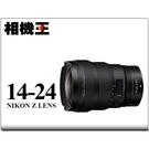 Nikon Z 14-24mm F2.8 S 公司貨