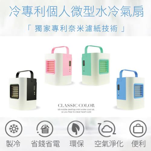 [全新第2代風量升級版] IDI 冷專利奈米微型隨身手提可攜式水冷氣扇 AC-01S
