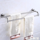 浴室掛件毛巾架衛浴毛巾單桿浴巾掛浴巾架衛生間不銹鋼毛巾桿雙桿  自由角落