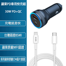 PD+QC3.0 30W雙孔車用全協議快...
