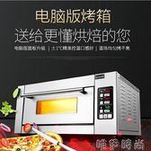 電烤箱 烤箱商用一層一盤蛋糕面包披薩烘爐單層烤爐大容量商用電烤箱JD 唯伊時尚
