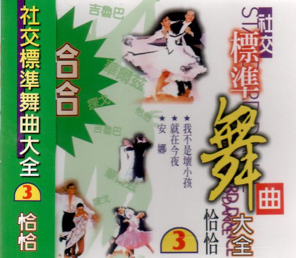 社交標準舞曲大全3 恰恰 CD (音樂影片購)
