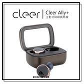 【台中愛拉風│真無線藍芽耳機喇叭專賣】Cleer Ally+ 主動式降噪真無線TWS藍牙5.0耳機 IPX4支援aptX